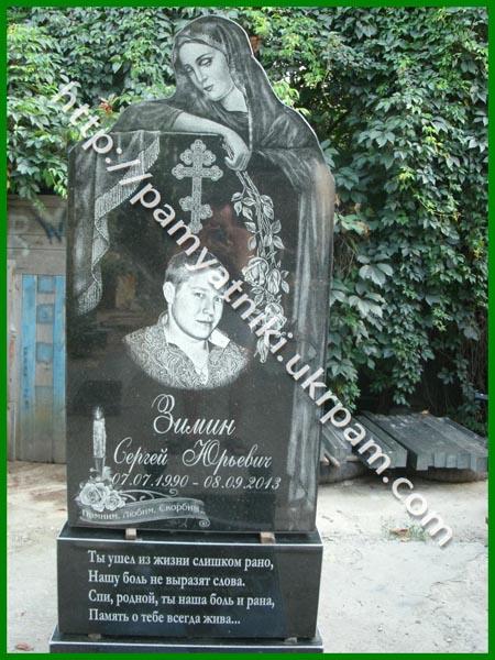 Памятники под заказ Могоча памятники на могилу в кемерово цена